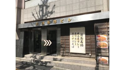 ワオン・スタジオ御茶ノ水 Aスタジオ(電子ピアノ4帖)の外観の写真