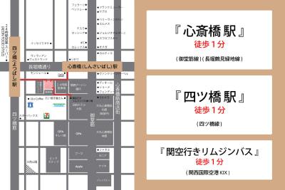 大阪の最も高級なエリア、心斎橋。これ以上ないアクセスの良いロケーションで、どこへ行くにも便利。 - Feel Osaka Yu クリエイティブスペースのその他の写真