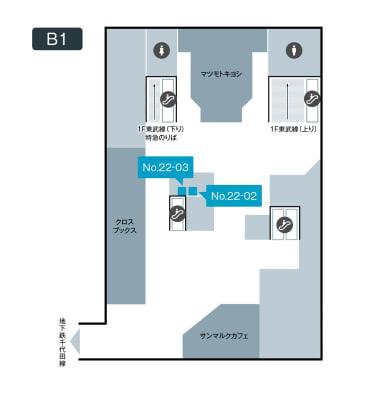 テレキューブ 東武鉄道北千住駅 改札内B1F 南側地下コンコース 22-03の室内の写真