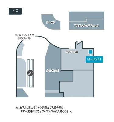 テレキューブ 東宝日比谷ビル(日比谷シャンテ) 53-01の室内の写真