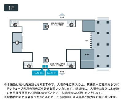 テレキューブ 小田急電鉄 経堂駅改札内 12-02の室内の写真