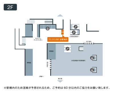 テレキューブ 小田急電鉄 町田駅 改札外 13-01の室内の写真