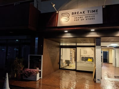 BREAK TIME 本店 撮影・会議室・テレワーク・ママ会の入口の写真