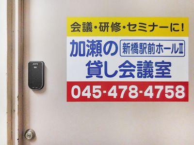 新橋駅前ホールⅡ 貸し会議室 30名収容の設備の写真