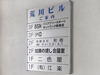 新橋駅前ホールⅡ 貸し会議室 30名収容の入口の写真
