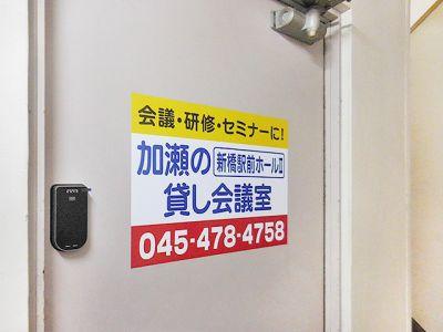 新橋駅前ホールⅡ 貸し会議室 30名収容の外観の写真