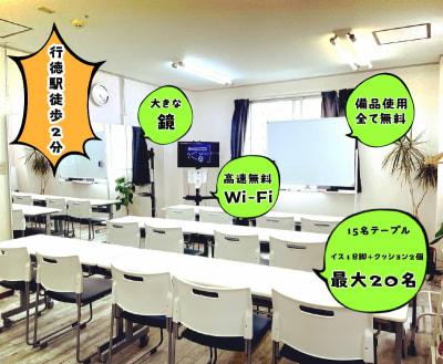 15人テーブル+椅子×18+低反発ザブトン×2 (最大20人) - レンタルスタジオ リル ダンスもできる貸し会議室の室内の写真