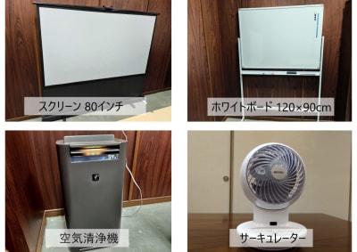 備品はすべて無料で利用できます - レンタルスペース ノア 小会議室(2F)の設備の写真