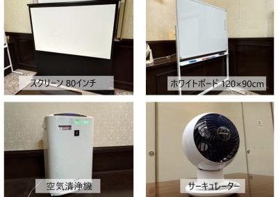 備品はすべて無料で利用できます - レンタルスペース ノア 中会議室(2F)の設備の写真