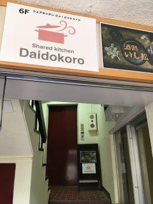 かげつビル6Fまでエレベーターで上がれます。 - シェアキッチンDaidokoro あつまれみんなの台所の室内の写真