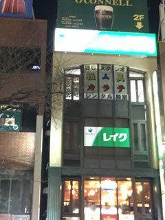 日暮里駅前スタジオk 日暮里駅から徒歩1分のスタジオの外観の写真