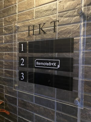 RemoteBOX 神保町店 No.5の入口の写真
