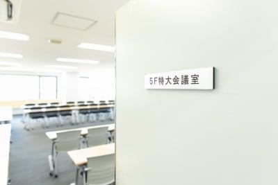 LMJSharingCenter 【多目的スペース】5LL会議室の室内の写真