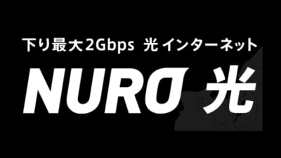 WIFI: NURO光 2Gbps - LEAD conference 駒込 A-1の設備の写真