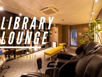 会議室ご利用のお客様もご利用頂ける、無料マッサージ機を完備したライブラリーラウンジ - H.B.P HOTEL 会議室 会議室、セミナー、教室、オフ会等の設備の写真