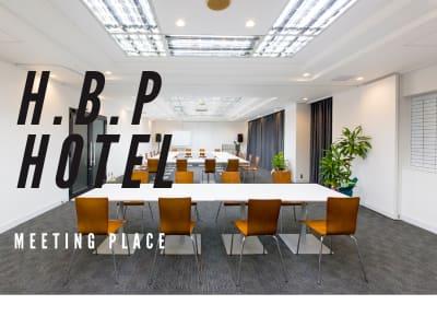 H.B.P HOTEL MEETING PLACE  - H.B.P HOTEL 会議室 会議室、セミナー、教室、オフ会等の室内の写真
