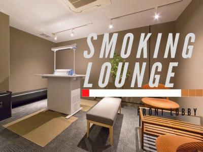 会議室と同フロアに喫煙スペースもご用意しております - H.B.P HOTEL 会議室 会議室、セミナー、教室、オフ会等の設備の写真