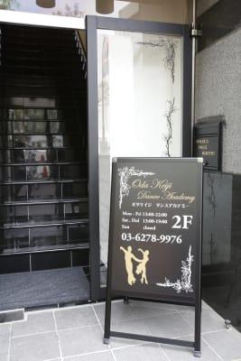 ※日曜日は看板は出ておりません。 - オダケイジダンスアカデミー ダンススタジオの入口の写真
