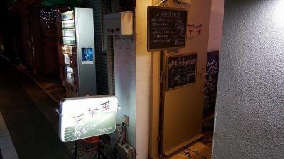 Live&Bar茶茶茶 各種貸し切りスペースの入口の写真