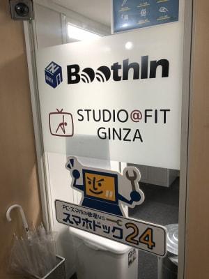 スマホドック24・STUDIO@FITと併設されていますが、ドアは一つなので、こちらからお入りください。 - BoothIn銀座 個室ブース(1)の入口の写真