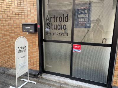 アートロイド スタジオ アートロイドスタジオの入口の写真