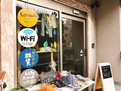 シェアハウ 閉店の入口の写真