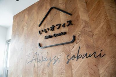 いいオフィス新大阪 大会議室の外観の写真