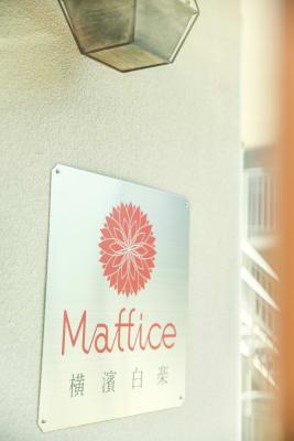 マフィス横濱白楽 個室④の入口の写真