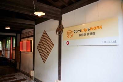 入り口看板 - C&W 奥飛騨 萬葉館 ワーケーションスタンドの入口の写真