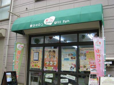 親子サロンWillFunの入口の写真