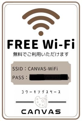 WiFiもご利用頂けます - コワーキングスペースCANVAS レンタルスペースの設備の写真