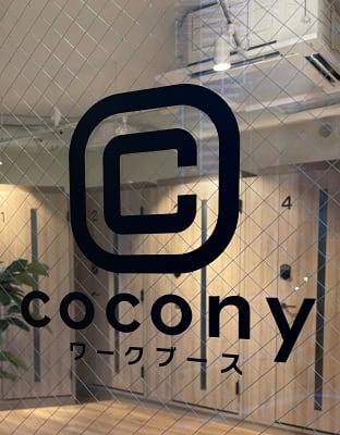 cocony武蔵小杉 個室ワークスペース武蔵小杉 3の室内の写真