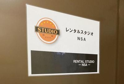 レンタルスタジオNSA 2号店 ( 細川ビル 4階 )の入口の写真
