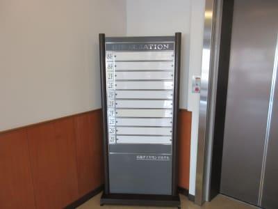 1階エレベーター前に 案内表示板設置 - 広島ダイヤモンドホテル 貸会議室「201・205号室」の入口の写真