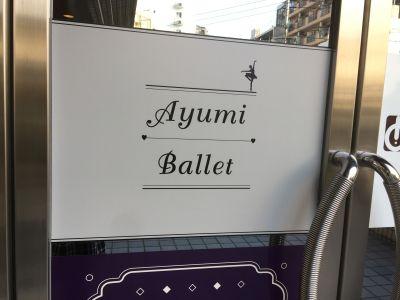 Ayumi Ballet アユミバレエの入口の写真