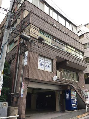 コモンズ飯田橋神楽坂会議室 飯田橋神楽坂会議室の外観の写真