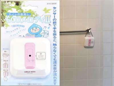 流水音発生機器導入致しました。トイレ音が気になる方は是非ご利用ください。 - 豊強ビル 豊強ビル貸会議室D(完全個室)の室内の写真