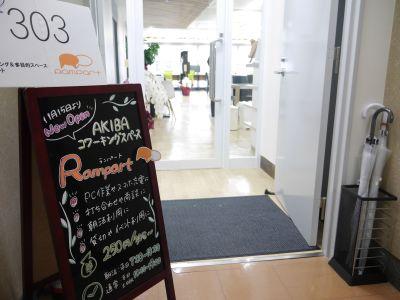 Rampart 会議室1の入口の写真