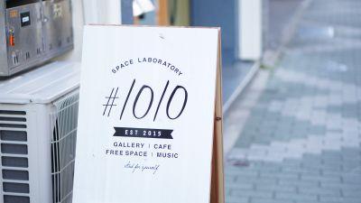 #1010(ワンオーワンオー) ギャラリー、フリースペースの外観の写真