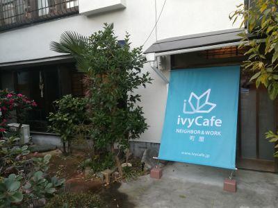 東京・町屋「アイビーカフェ町屋」 room4/和室の入口の写真