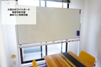 【ミックス会議室】 ミックス会議室の設備の写真