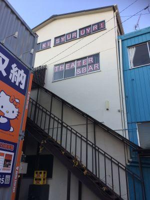 KISYURYURI THEATER 貸しスタジオの外観の写真