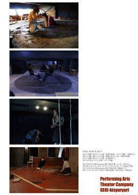 KISYURYURI THEATER 貸しスタジオのその他の写真