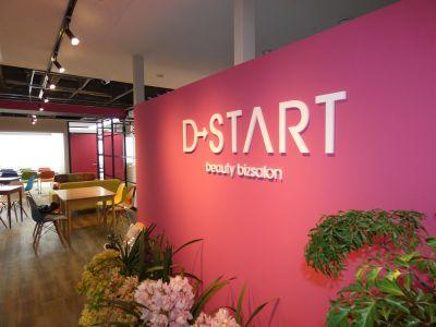 【名古屋】D-START 丸の内 共有レンタルスペースの入口の写真