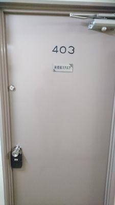 こちらがスペースの入り口になります - ワイズスクエア会議室 会議室の入口の写真