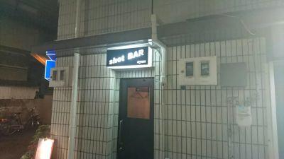 shot BAR syun カウンターのみのバースペースの入口の写真