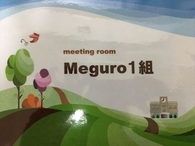 Meguro1組 貸し会議室の入口の写真