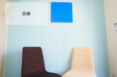 【カジュアル会議室】 Wi-Fi無料の完全個室会議室♪の設備の写真