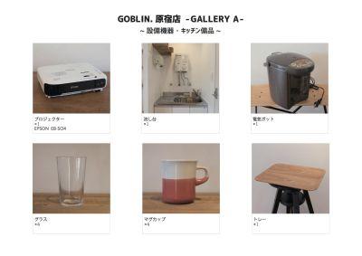 GOBLIN.原宿店 -GALLERY A/B- 【A】ムービー撮影・生配信の設備の写真