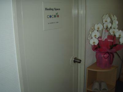 ヒーリングスペースココロ レンタルサロンの入口の写真